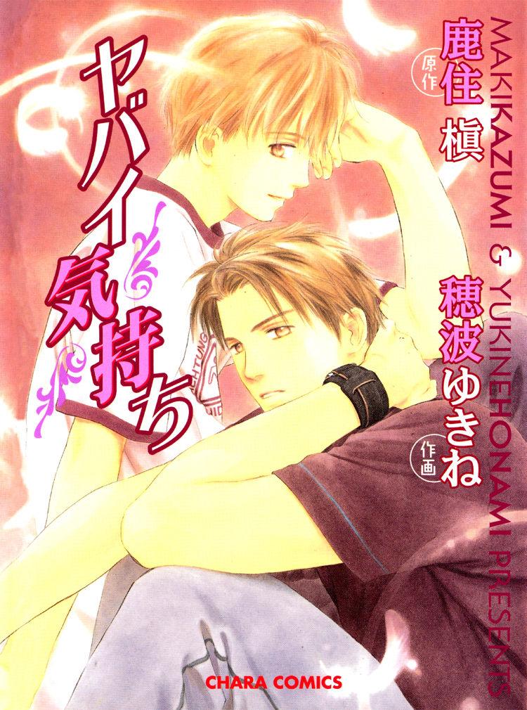 1_yabai_kimochi_cover.jpg