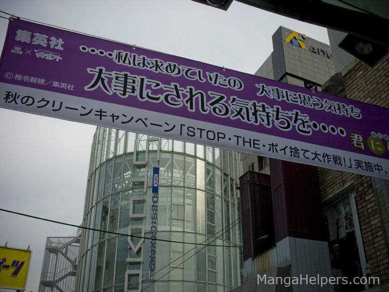 1_kimi_ni_todoke_Harajuku_005.jpg