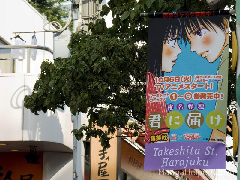 1_kimi_ni_todoke_Harajuku_028.jpg
