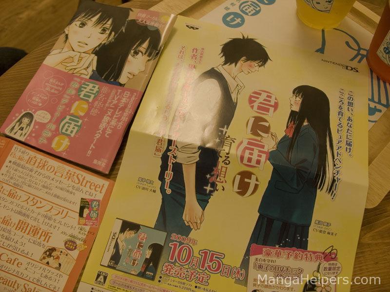 1_kimi_ni_todoke_Harajuku_016.jpg