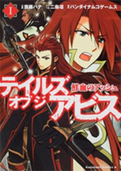 Tales of the Abyss - Asch the Bloody
