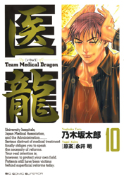 Iryū - Team Medical Dragon