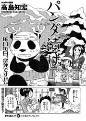 Panda Zuke