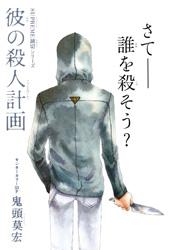 Kare no Satsujin Keikaku
