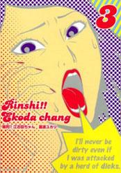 Rinshi!! Ekoda-chang