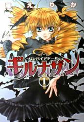Vampire Doll Guilt-na-Zan