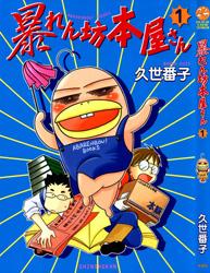 Abarenbou Honya-san