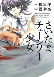 Saitama Chainsaw Girl