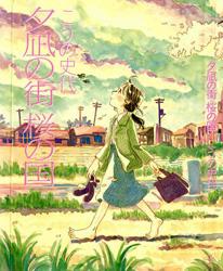 Yuunagi no Machi Sakura no Kuni