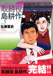 Torishimariyaku Shima Kousaku