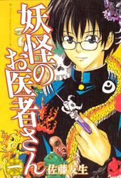 Youkai no Oisha-san