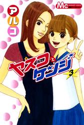 Yasuko and Kenji