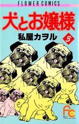 Inu to Ojousama