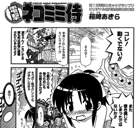 Dengeki Neko-mimi Zamurai