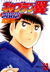 Captain Tsubasa Road to 2002