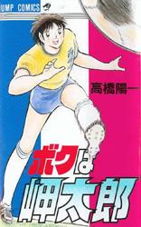 Captain Tsubasa - I am Misaki Taro