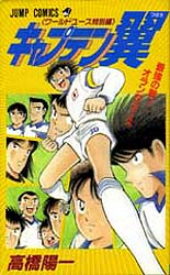 Captain Tsubasa <World Youth Special> The strongest opponent! Holland Youth