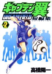 Captain Tsubasa Short Stories Collection Dream Field