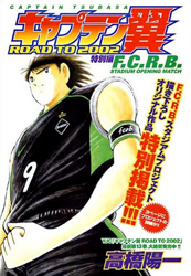 Captain Tsubasa Road to 2002 Special Story F.C.R.B. Stadium opening match