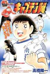 Captain Tsubasa <Shonen Jump 40th anniversary>
