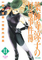 Yakushiji Ryouko no Kaiki Jikenbo