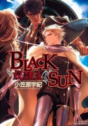 Black Sun Doreiou