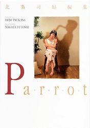 Parrot - Koufuku no Hito