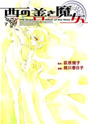 Nishi no Yoki Majo