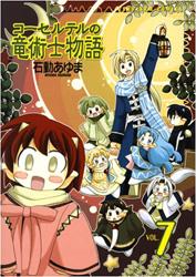 Corseltel no Ryuujutsushi Monogatari