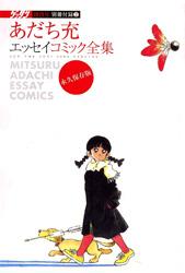 Mitsuru Adachi - Essay Comics
