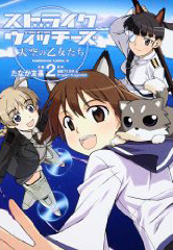 Strike Witches: Tenkou no Otometachi