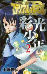 Material Puzzle ~Ayami Shounen~