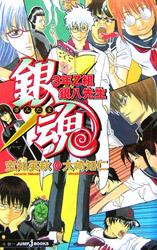 3-Z Class's Ginpachi Sensei
