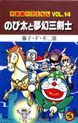 Doraemon Long Story