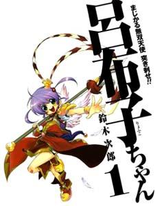 Magical Musou Tenshi Tsukisase!! Ryofuko-chan