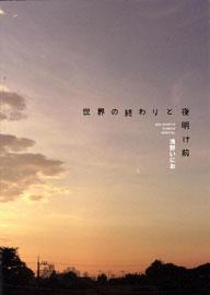 Sekai no Owari to Yoakemae