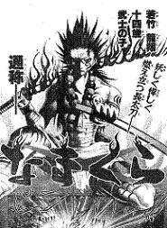 Namakura