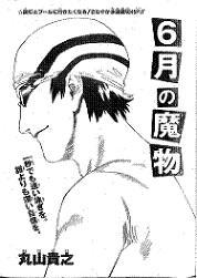 6 Gatsu no Mamono