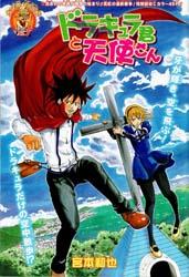 Dracula-kun to Tenshi-san