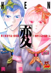 HEN: Suzuki & Satou