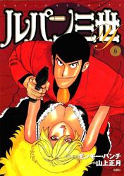 Lupin III Y