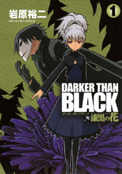 Darker Than Black - Shikkoku no Hana -