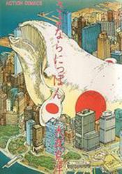 Sayonara Japan