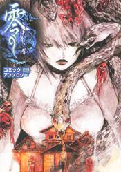 Fatal Frame Zero 3 Comic Anthology