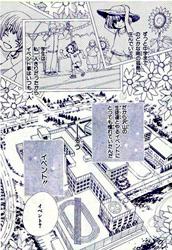 Batsu-san