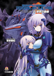 MuvLuv Alternative: Total Eclipse