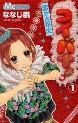 Koibana! Koiseyo Hanabi