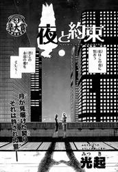 Yoru to Yakusoku