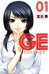 GE -Good Ending-