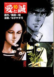 Ai to Makoto